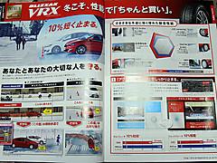 Blizzak_catalog