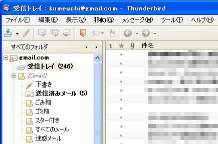 Imap_thunderbird