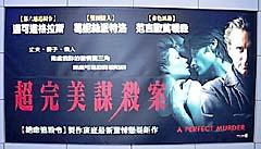 映画の宣伝2