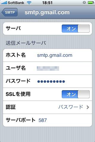 S4urapp_setting3a