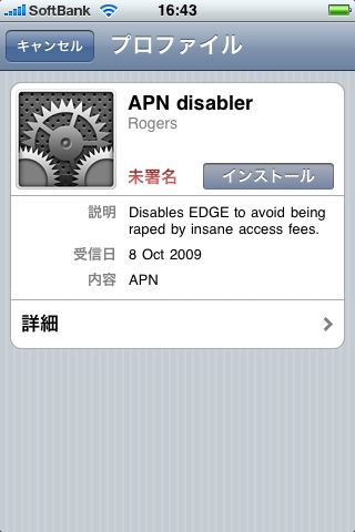 Apn_disabler