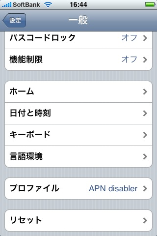 Apn_disabler_profile